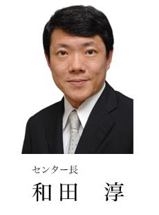 センター長 和田淳