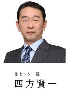 副センター長 四方賢一